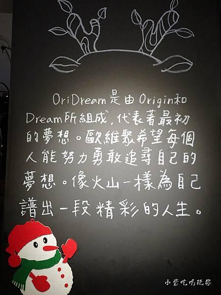 Oridream Food歐維聚 (19)3.jpg