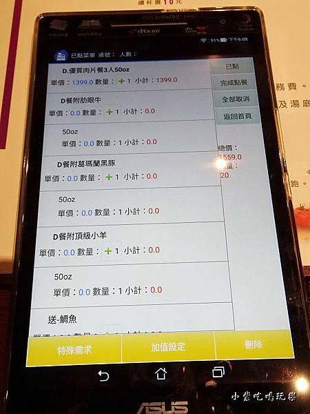 手機點餐4.jpg