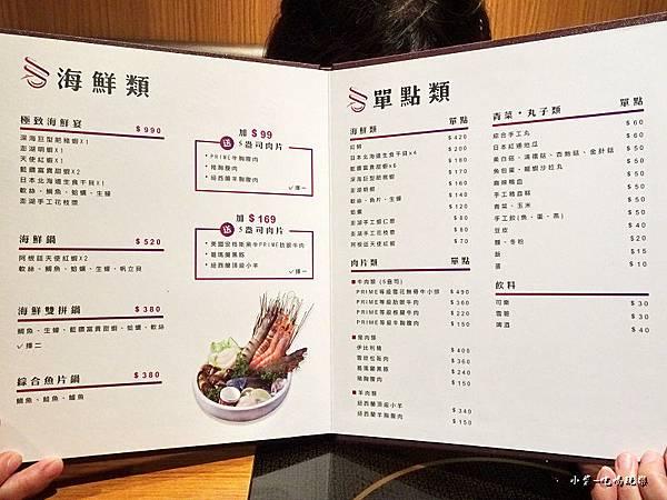 圍樂鮮境menu (1)14.jpg