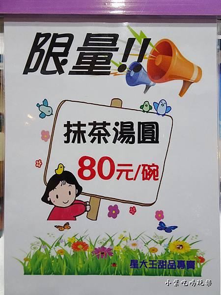 星大王甜品專賣店 (4)5.jpg