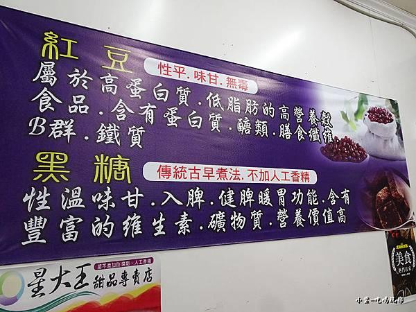 星大王甜品專賣店 (5)13.jpg