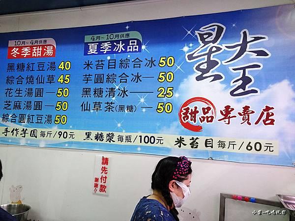 星大王甜品專賣店 (6)14.jpg