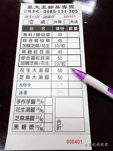 星大王甜品專賣店 (8)6.jpg