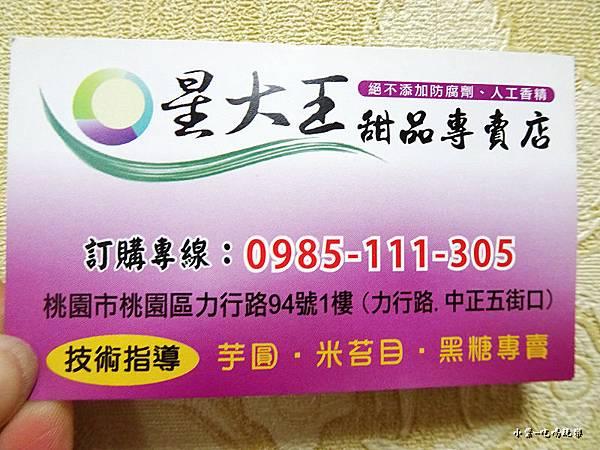 星大王甜品專賣店 (16)10.jpg