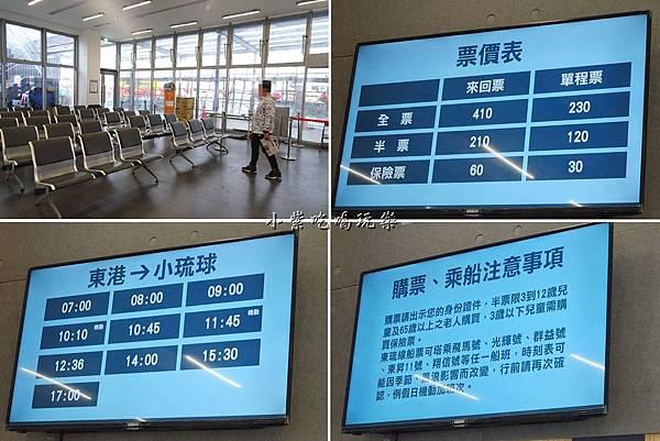東琉線聯營處船票價格.jpg