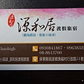 源和居渡假旅宿 (2)42.jpg