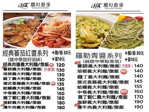 膜幻廚房12月菜單1.jpg