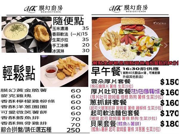 膜幻廚房12月菜單2.jpg