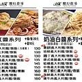 膜幻廚房12月菜單3.jpg