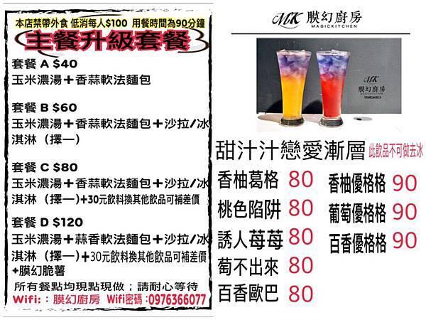 膜幻廚房12月菜單4.jpg
