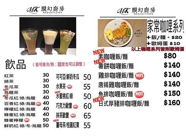 膜幻廚房12月菜單5.jpg