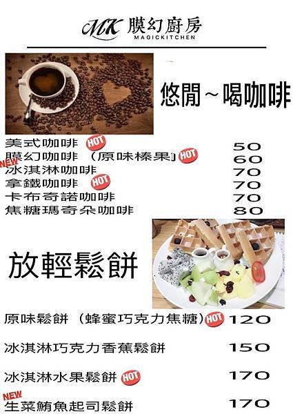 膜幻廚房12月菜單6.jpg