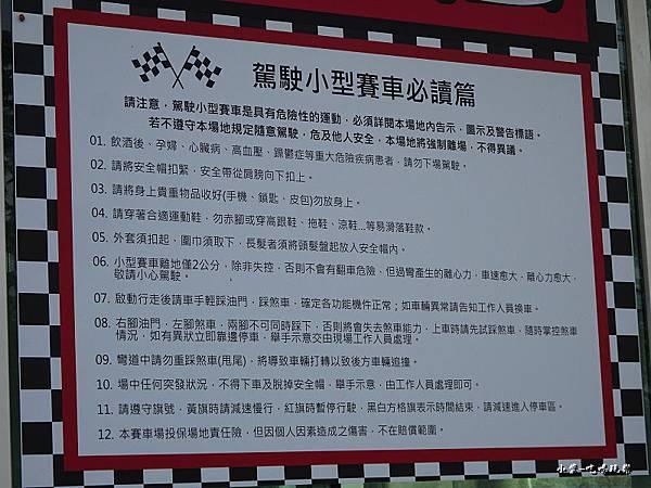卡丁車 (4)4.jpg