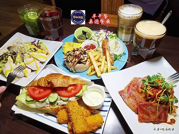 SAWG桌遊餐廳-首圖0.jpg