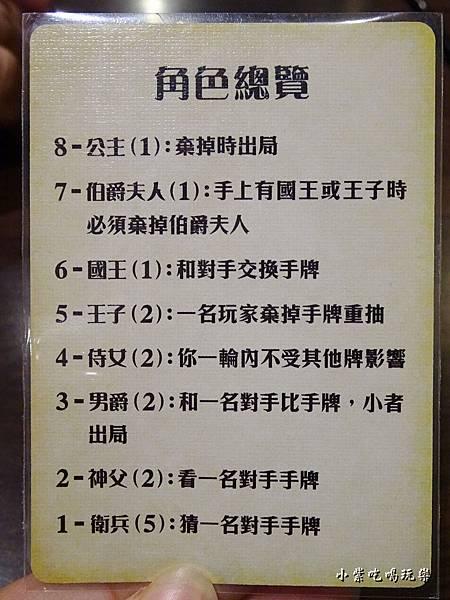 情書桌遊 (6)8.jpg