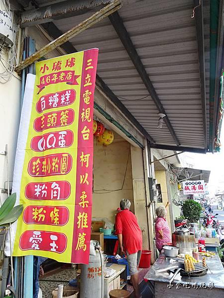 小琉球46年老店炸粿粉圓1.jpg