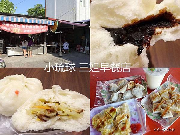 三姐早餐店-小0.jpg
