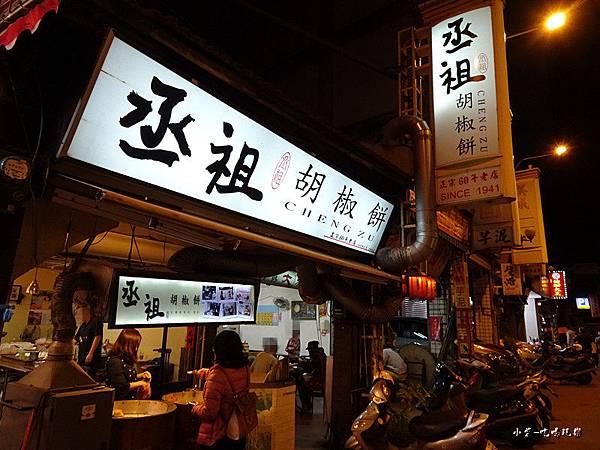 丞祖胡椒餅 (3)26.jpg