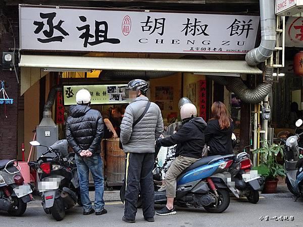 丞祖胡椒餅 (15)11.jpg