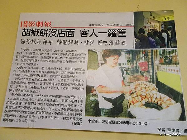 丞祖胡椒餅 (19)15.jpg