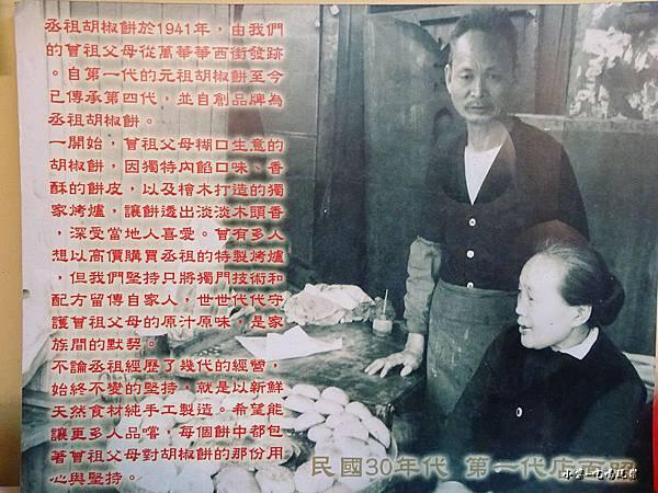 丞祖胡椒餅 (20)16.jpg