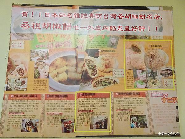 丞祖胡椒餅 (22)18.jpg