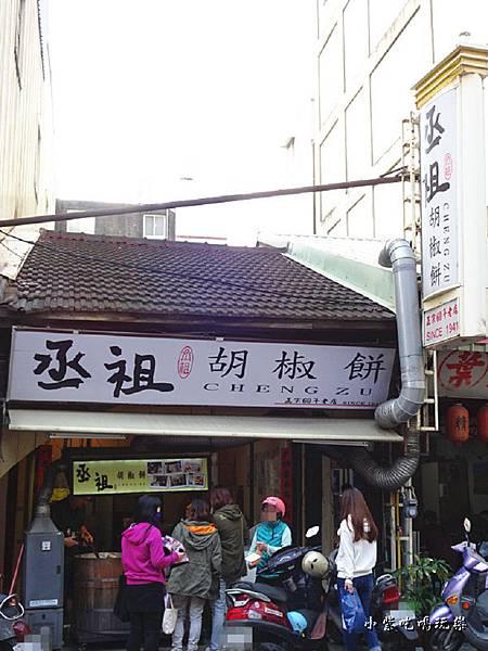 新竹丞祖胡椒餅3.jpg