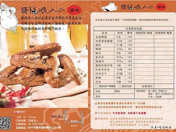 宅配發福浪人menu5.jpg