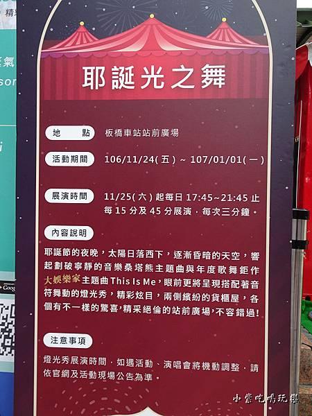 新北歡樂耶誕城 (6)4.jpg