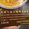 炙燒牛菲力咖哩滑蛋飯 (13)31.jpg