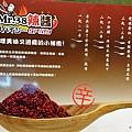 辣醬 (1)39.jpg