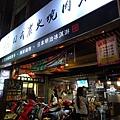 燒惑日式炭火燒肉 (1)5.jpg