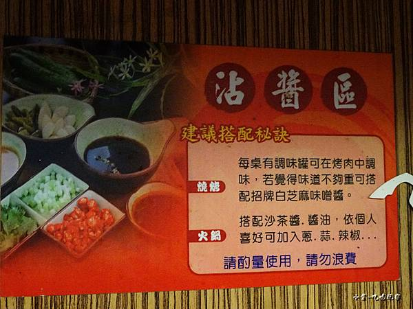 燒惑日式炭火燒肉 (8)50.jpg