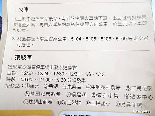 2017三民山城紅花燈火節交通 (3)2.jpg