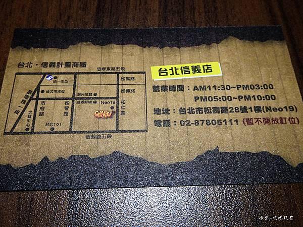 GARAKU湯咖哩 (13)2.jpg