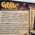 GARAKU湯咖哩 (16)4.jpg