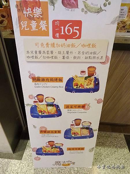 魔法咖哩menu (1)6.jpg