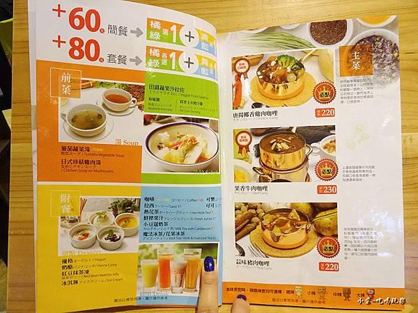 魔法咖哩menu (3)24.jpg