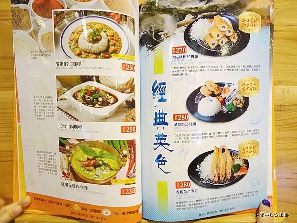 魔法咖哩menu (5)26.jpg