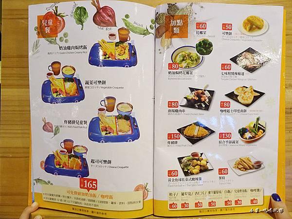 魔法咖哩menu (7)28.jpg