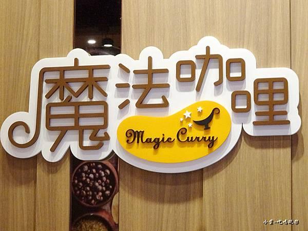 魔法咖哩-八德店 (5)18.jpg