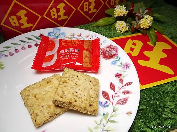秒鮮旺鹹蛋黃餅 (6)25.jpg