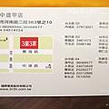 3皇3家逢甲店 (2)5.jpg