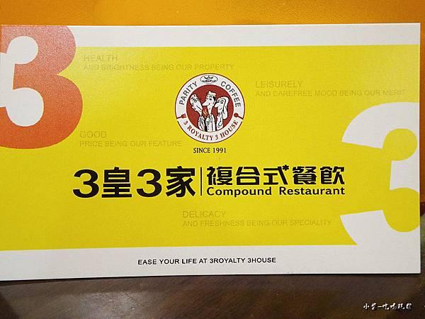 3皇3家逢甲店 (3)6.jpg