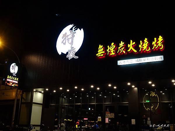 狩夜無煙炭火燒肉-桃園 (2)35.jpg