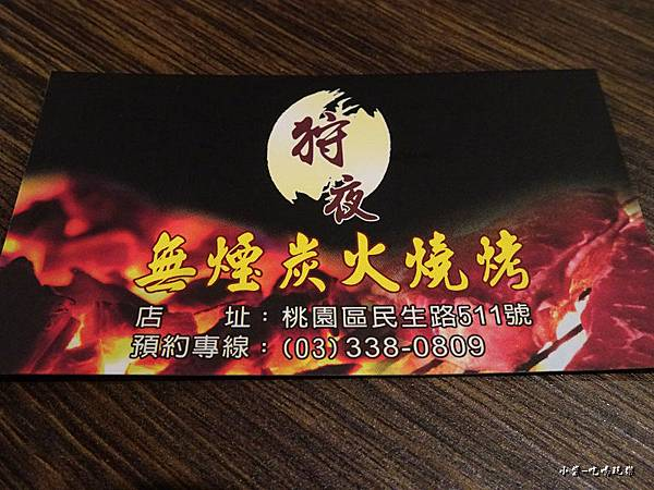 桃園-狩夜無煙炭火燒肉 (10)12.jpg