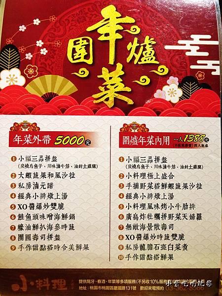 小料理食事処年菜菜單12.jpg