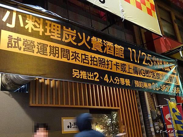 小料理食事処居酒屋 (1)6.jpg