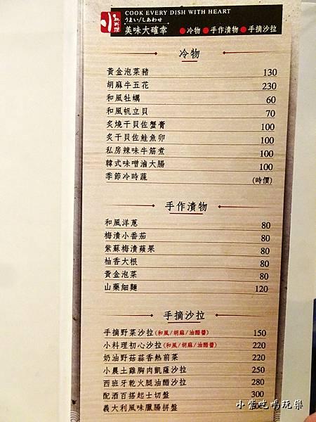 小料理食事処-菜單 (2)3.jpg