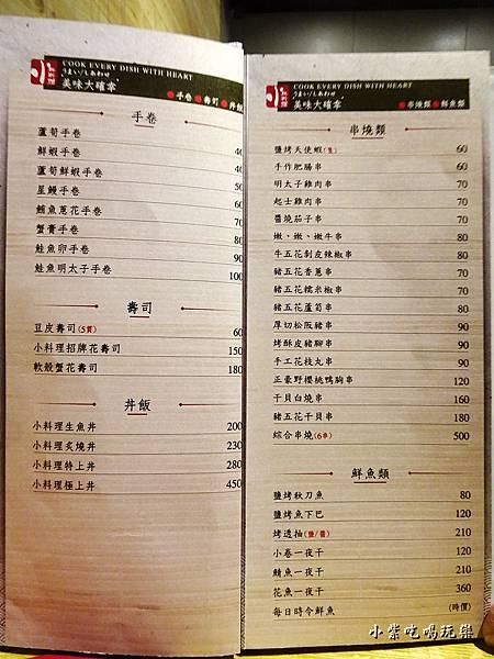 小料理食事処-菜單 (3)4.jpg